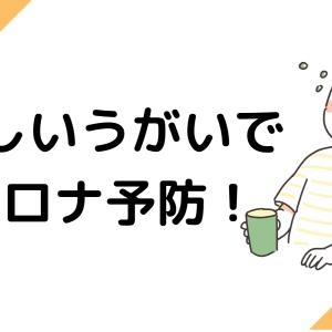 【正しいうがい】でコロナ予防!