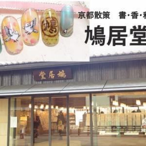 京都散策① 鳩居堂