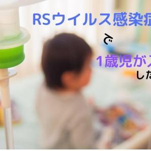 RSウイルス感染症で1歳児が入院した話
