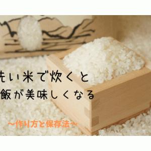 洗い米でご飯を美味しく炊く方法【動画あり】