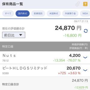 【OKANE』我が20000円 第4話