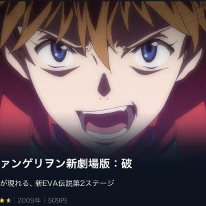 【KOREIIYO!!】『エヴァンゲリオン新劇場版:破』