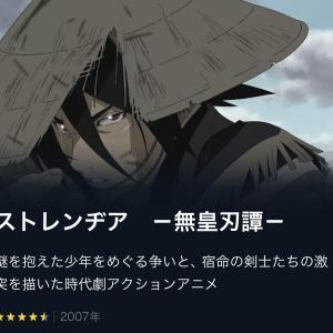 【KOREIIYO!!】『ストレンヂア-無皇刃譚-』