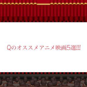U-NEXTで観れる!!オススメアニメ映画5選!!!