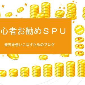 初心者 おすすめSPU!