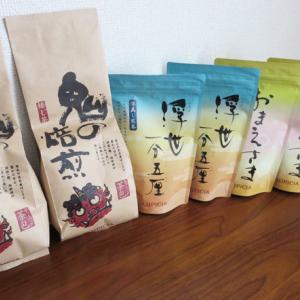 「ルピシア 秋の日本茶まつり」(2020)