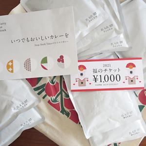 Soup Stock Tokyo 福袋2021