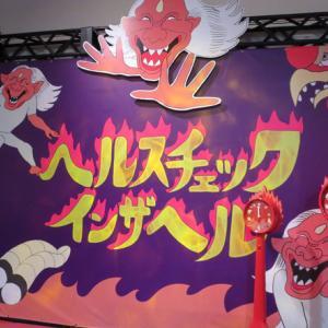 「びじゅチューン!EXPO ~ときめき立体ミュージアム~」1/3