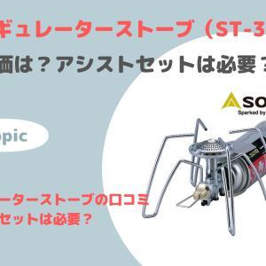SOTOレギュレーターストーブ(ST-310)の口コミ評価は?アシストセットは必要?