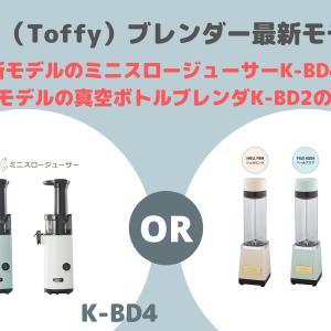 K-BD4の口コミ!K-BD2との違いを比較【ラドンナ トフィー(Toffy)のブレンダー最新】