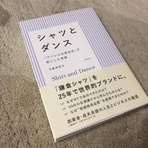 鎌倉シャツ 書籍 シャツとダンス 「アパレルの革命児が起こした奇跡」