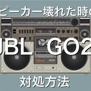 【問題解決】Bluetoothスピーカー JBL GO2 電源ランプ付いたままでフリーズした時の対処方法