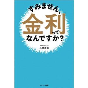 【書籍レビュー】すみません、金利ってなんですか? 小林義崇(コバヤシヨシタカ)著