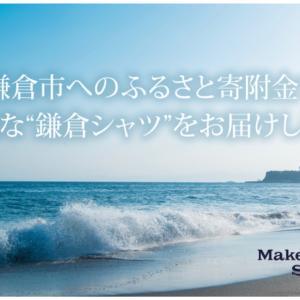 【ふるさと納税】返礼品NO.1の鎌倉シャツギフトカードがもらえる ~鎌倉市へ寄附しよう~