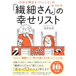 【おすすめ】【書籍レビュー】「繊細さん」の幸せリスト 武田友紀著 ~幸せの53のコツ~