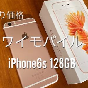 【悲報】ワイモバイルiPhone6s ゲオでの買取価格が凄いことに ~ドコモ、au、ソフトバンク強し~