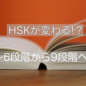 HSKが変わる!?~6段階から9段階へ~