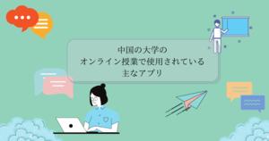 中国のオンライン授業用アプリの比較!
