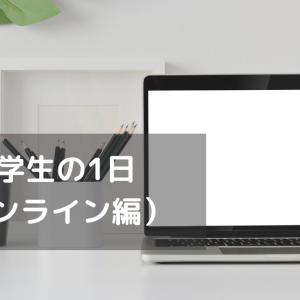 留学生の一日 (オンライン授業編)