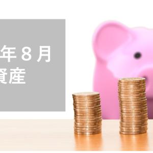 【公開】20年8月 保有資産<インデックス・株式・ビットコイン運用レポート>
