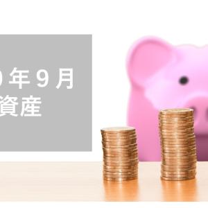 【公開】20年9月 保有資産<インデックス・株式・ビットコイン運用レポート>