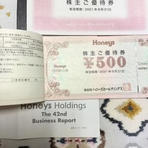株主優待記録 ハニーズ サカタのタネ