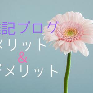 【初心者向け】雑記ブログメリット・デメリットとネタ探しのコツ