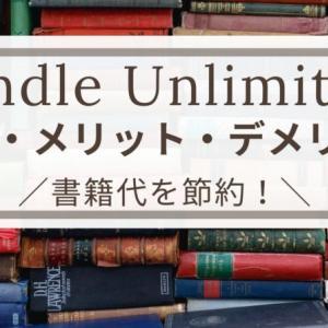 【メリットデメリット】Kindle Unlimitedで200冊以上読んだ私の感想