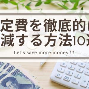 【一人暮らし必見!】固定費を徹底的に削減して豊かに暮らす10の法則