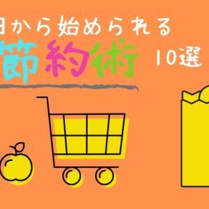 【初心者向け】今日から始める節約術10選【簡単・効果あり】