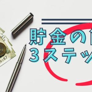 【簡単!】初心者でもできる貯金方法を3つのステップで紹介!