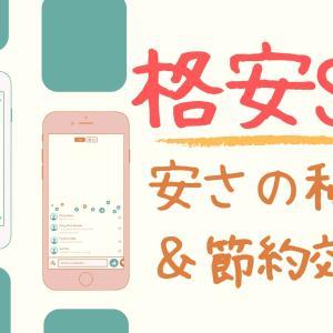 格安SIMの安い仕組みと節約効果を実証!年間6万円もの節約に成功?