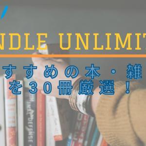 【厳選!】Kindle Unlimitedで実際に読めるおすすめ本30選
