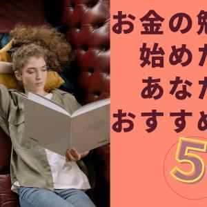 【厳選】お金の勉強を始めたいあなたにおすすめな本5選!
