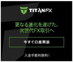 TitanFXの出金について