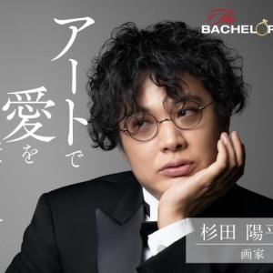 バチェロレッテ・ジャパン 10月23日配信