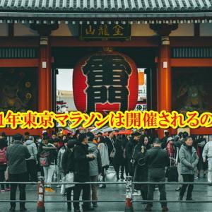 東京マラソン2021エントリー一般枠は?大会は開催されるのか?