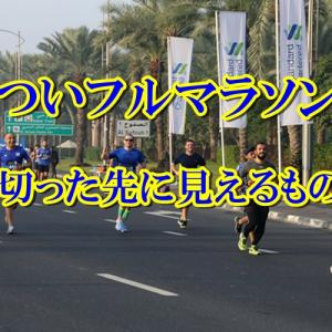 フルマラソンはきついのは当たり前!やりきった先に見えるものは?