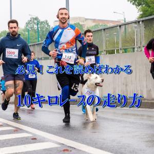 ペース配分が大事!10キロのマラソン大会の攻略法