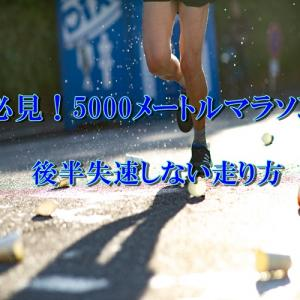 5000mマラソンの走り方!後半失速しないためには!
