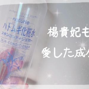 【まとめ】ハトムギエキス配合化粧品の効果