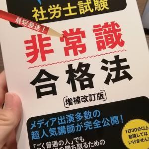 クレアールに資料請求して書籍「社労士試験非常識合格法」を頂きました