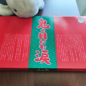 【鬼の目にも涙】九酔渓旅館オリジナルお菓子✨味・コスパ・独自性に◎