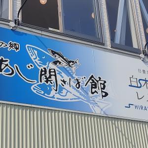 【大分市 関アジ関サバ館】豊後水道・佐賀関で新鮮な海の幸がお手頃価格で食べられる!!