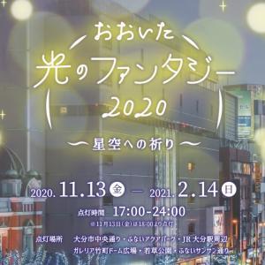 【大分市 おおいた光のファンタジー2020】恒例の大分駅前周辺のイルミネーションイベント✨