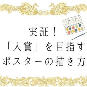 実証!「入賞」を目指すポスターの描き方【夏休みの宿題】