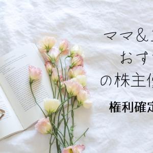 ママ&主婦におすすめの株主優待9選【8月権利確定】