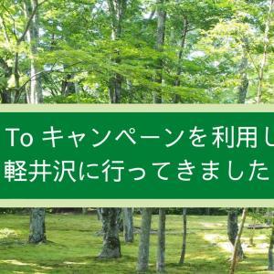 Go To キャンペーンを利用して軽井沢に行ってきました