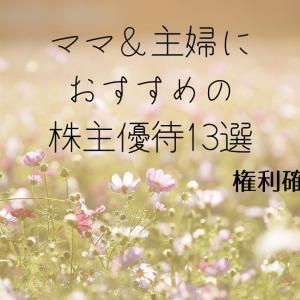 ママ&主婦におすすめの株主優待13選【9月権利確定】