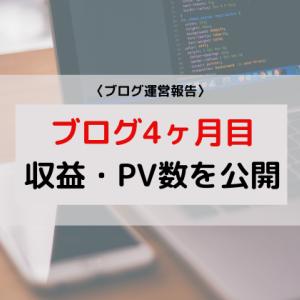 【運営報告】ブログ知識0からスタート❗️4ヶ月目の収益とPV数を公開